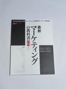 最新マーケティングの教科書2019