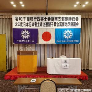 千葉県行政書士会葛南支部の定時総会